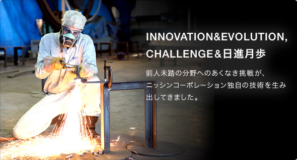 INNOVATION & EVOLUTION,CHALLENGE & 日進月歩